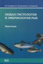 Общая гистология и эмбриология рыб