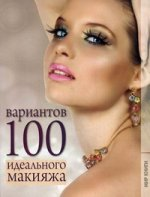 100 вариантов идеального макияжа