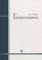 Государствоведение: учебник. 3-е изд., испр. и доп