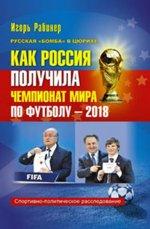 Как Россия получила чемпионат мира по футболу - 2018