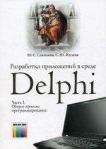 Разработка приложений в среде Delphi. В 2 частях. Часть 2. Компоненты и их использование: Учебное пособие для вузов