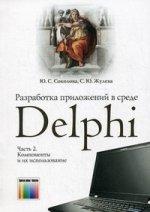 Разработка приложений в среде Delphi. В 2 частях. Часть 1. Общие приемы программирования: Учебное пособие для вузов