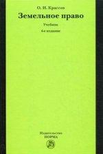 Земельное право: учебник. 4-e изд., перераб. и доп