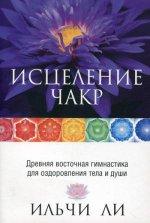 Исцеление чакр. 2-е изд
