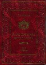 Классическая астрология. Т. 3. Домология