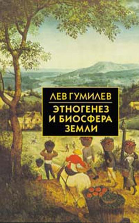 Этногенез и биосфера Земли