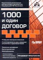 1000 и один договор + CD. 11-е изд., перераб., доп