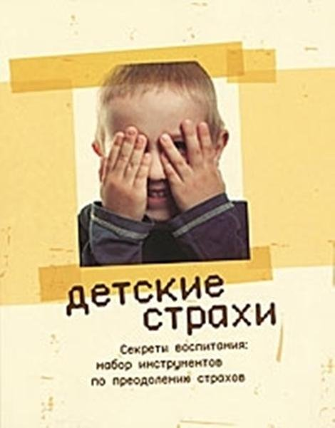 Детские страхи. Секреты воспитания. Набор инструментов по преодолению страха