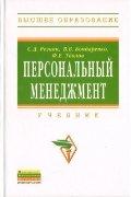 Персональный менеджмент: Учебник. 4-e изд., перераб. и доп