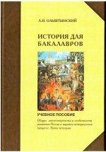 Курс истории для бакалавров. Общие закономерности и особенности развития России в мировом историческом процессе