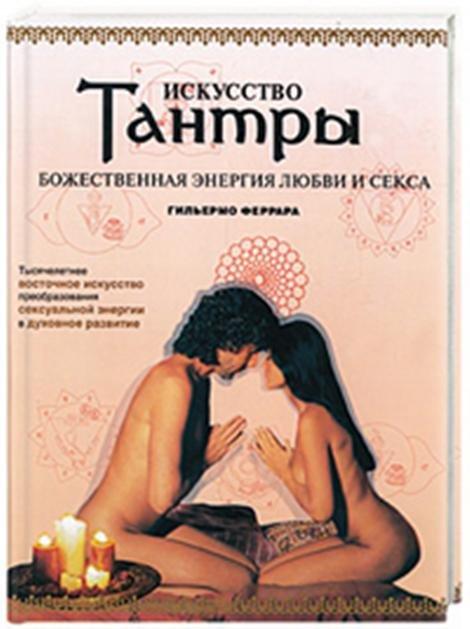zhenskaya-seksualnaya-energiya-kniga