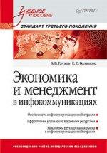 Экономика и менеджмент в инфокоммуникациях: Учебное пособие. Стандарт третьего поколения