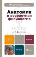 Анатомия и возрастная физиология. учебник для бакалавров