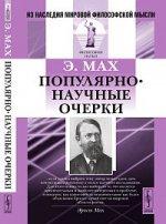 Популярно-научные очерки. Пер. с нем. 2-е изд
