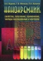 Нанокремний: свойства,получение,применение,методы исследования и контроля