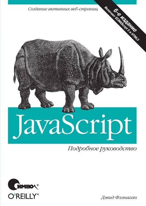 Javascript подробное руководство 7 е издание скачать