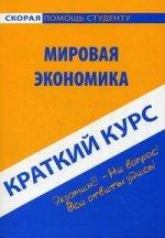 Краткий курс по мировой экономике. 4-е изд., стер. Учебное пособие