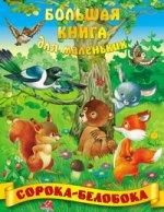Сорока-белобока: Русские народные сказки, загадки, считалки, скороговорки, колыбельные и песенки-потешки