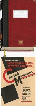 Крикогубый Заратустра: Избранные произведения. 1912-1917