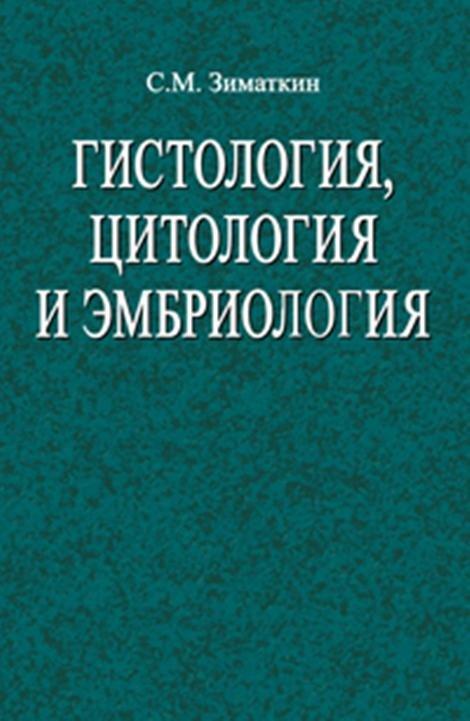 Учебники По Цитологии И Гистологии Скачать