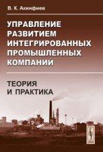 Управление развитием интегрированных промышленных компаний: теория и практика: На примере черной металлургии