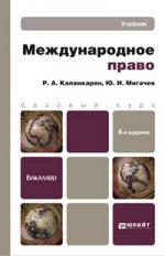 Международное право 4-е изд., испр. и доп. учебник для бакалавров