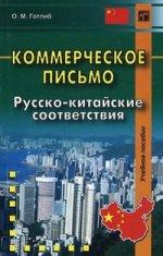 Коммерческое письмо. Русско-китайские соответствия. 3-е изд