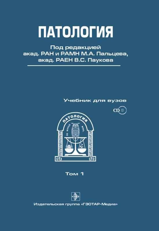 Патология. В 2 томах (+ CD)