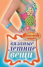 Елена Анатольевна Каминская. ШколаРукоделия.Вязаные летние вещи
