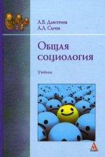 Общая социология: Учебник