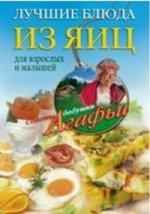 Лучшие блюда из яиц для взрослых и малышей