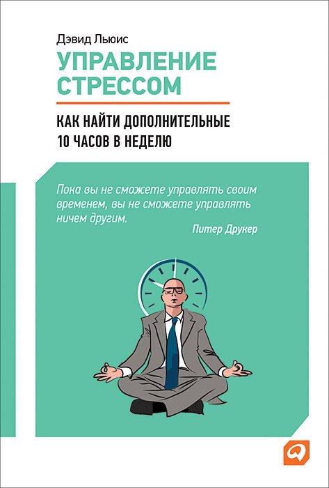 Читать книгу Управление стрессом