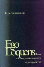Шалва Александрович Амонашвили. Ego Loquens. Язык и коммуникационное пространство 150x225