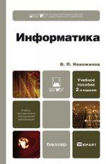 Информатика 2-е изд., испр. и доп. учебное пособие для бакалавров