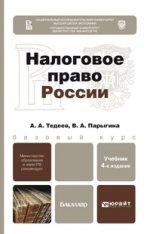 Налоговое право россии 4-е изд., пер. и доп. учебник для бакалавров