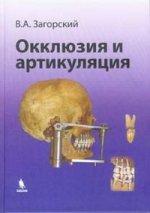 Загорский Валерий Арсентьевич. Окклюзия и артикуляция. Руководство 150x213