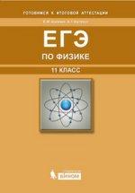 Скачать ЕГЭ по физике. 11 кл. бесплатно