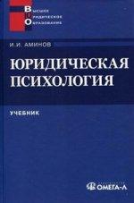 Юридическая психология: Учебник для ВУЗов.  2-е изд., стер