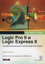 Logic Pro 9 и Logic Express 9. Профессиональное производство аудио (+DVD)