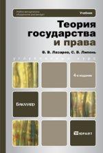 Теория государства и права 4-е изд., пер. и доп. учебник для бакалавров