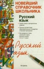 Русский язык 10-11кл