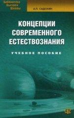Концепции современного естествознания: Учебное пособие. 7-е изд., стер