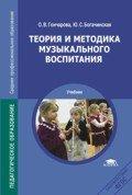 Теория и методика музыкального воспитания: учебник