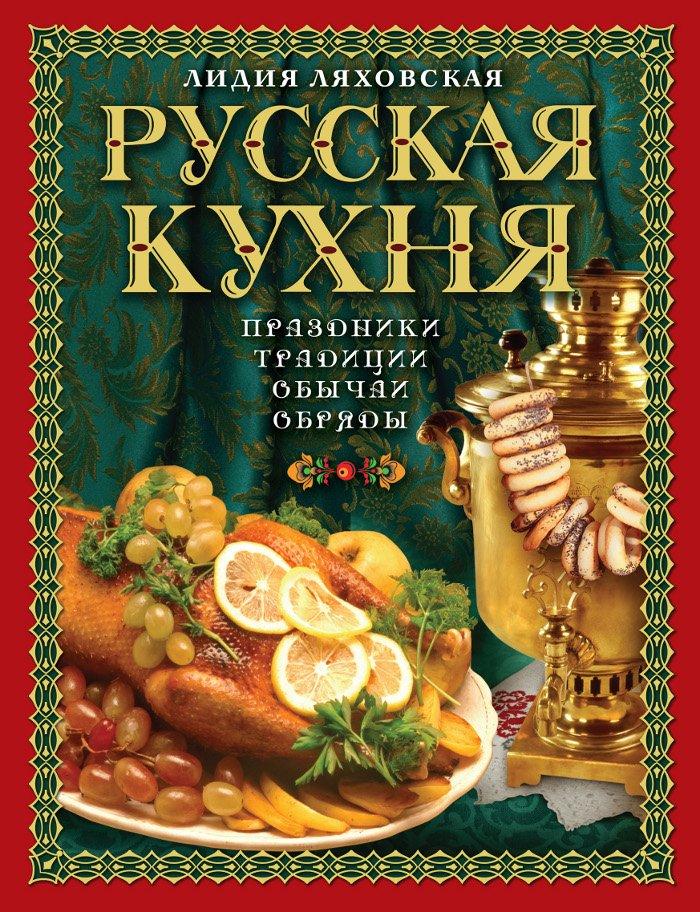 Русская кухня. Традиции, праздники, обычаи, обряды