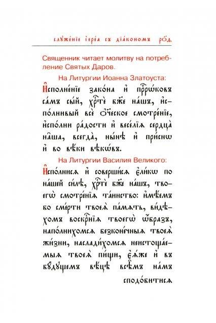 последование диаконского служения pdf