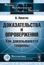 Имре Лакатос. Доказательства и опровержения: Как доказываются теоремы. Пер. с англ