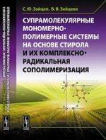 Супрамолекулярные мономерно-полимерные системы на основе стирола и их комплексно-радикальная сополимеризация