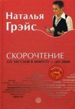 Скорочтение + DVD Скорочтение и память