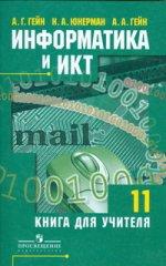 Информатика и ИКТ. 11 кл. Книга для учителя