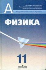 Физика 11 кл. Учебник /углуб./ (профильный уровень)